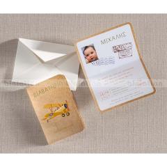 Προσκλητήριο βάπτισης σε σχήμα διαβατηρίου Biniatian