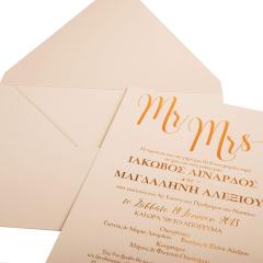 Προσκλητήρια Γάμου Biscot MyMastoras®