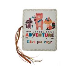 Βιβλίο ευχών τυπωμένο adventure