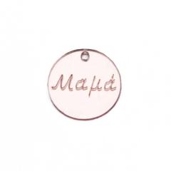 Στρογγυλό πλεξιγκλάς ροζ χρυσό Μαμά 2εκ5τεμ