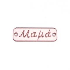 Ταμπελάκι πλέξιγκλας ροζ χρυσό Μαμά 34x11mm5τεμ