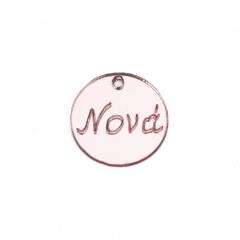 Στρογγυλό πλεξιγκλάς ροζ χρυσό Νονά 2εκ5τεμ