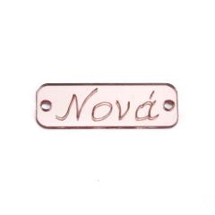 Ταμπελάκι πλέξιγκλας χρυσό ροζ Νονά 34x11mm5τεμ