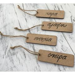 Ξύλινα ταμπελάκια με ευχές