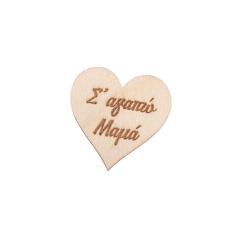 Ξύλινη καρδιά Σ'αγαπω μαμά 4εκ 2τεμ