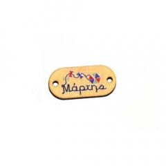 Ξύλινο στοιχείο Μάρτης χαρταετός 25x12mm 2τεμ