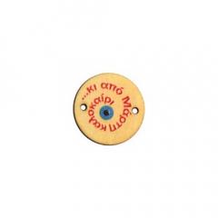 Στρογγυλό στοιχείο ξύλινο Μάρτης 22mm 3τεμ