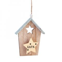 Μπομπονιέρα βάπτισης ξύλινο κρεμαστό σπιτάκι με αστέρι