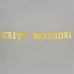 Γιρλάντα Happy Birthday 3m χρυσό γκλίτερ