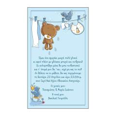 Προσκλητήριο βάπτισης παπυράκι αρκουδάκι