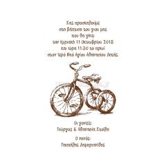 Προσκλητήριο βάπτισης παπυράκι retro ποδήλατο