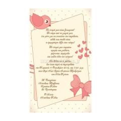 Προσκλητήριο βάπτισης παπυράκι ροζ πουλάκι