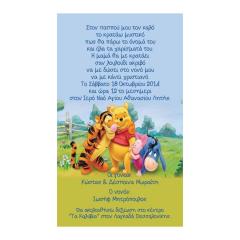 Προσκλητήριο βάπτισης παπυράκι Winnie the Pooh
