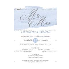Προσκλητήριο γάμου Mr & Mrs
