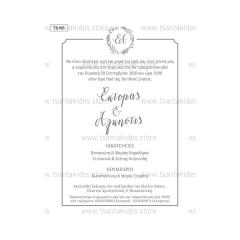 Προσκλητήριο γάμου με μονογράμματα σε στεφανάκι