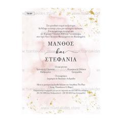 Προσκλητήριο γάμου ροζ χρωματισμούς και χρυσαφί λεπτομέρειες