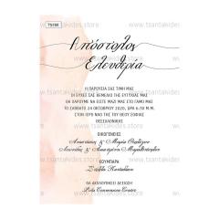 Προσκλητήριο γάμου με watercolor pastel χρωματισμούς