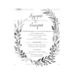 Προσκλητήριο γάμου με στεφάνι σε γκρι αποχρώσεις