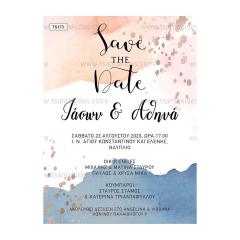 Προσκλητήριο γάμου save the date, watercolor design
