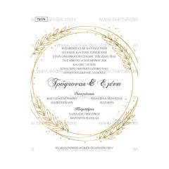Προσκλητήριο γάμου γραμμικό στεφανάκι, χρυσαφί αποχρώσεις