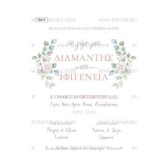 Προσκλητήριο γάμου floral σχεδιασμό σε pastel χρωματισμούς