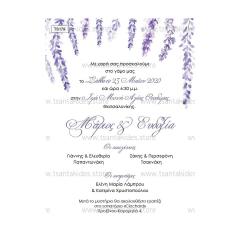 Προσκλητήριο γάμου με θέμα τη λεβάντα