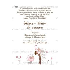 Προσκλητήριο γάμου - βάπτισης με ρομαντικό ύφος