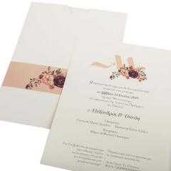 Προσκλητήρια Γάμου Danai MyMastoras®