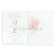 Προσκλητήριο γάμου nude φλοράλ μοτίβο Tsantakides