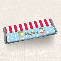 Περιτύλιγμα Σοκολάτας MyMastoras Candy Shop