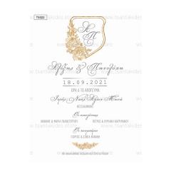 Προσκλητήριο γάμου με χρυσό λογότυπο και μονογράμματα