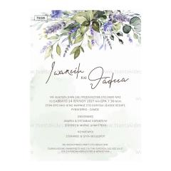 Προσκλητήριο γάμου με greenery στοιχεία και λεβάντα