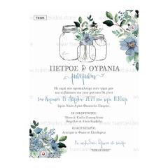 Προσκλητήριο γάμου-βάπτισης με θέμα λουλούδια στα βαζάκια