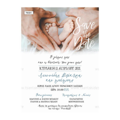 Προσκλητήριο γάμου-βάπτισης με θέμα bebe πατουσάκια