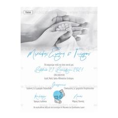 Προσκλητήριο γάμου-βάπτισης με θέμα bebe χεράκια