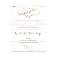 Προσκλητήριο γάμου-βάπτισης άπειρο & bebe πατουσάκια