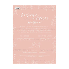 Προσκλητήριο γάμου-βάπτισης σε σάπιο μήλο background