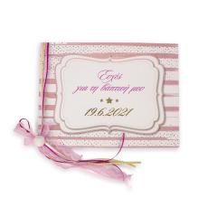 Βιβλίο ευχών βάπτισης vintage ροζ