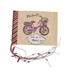 Βιβλίο ευχών βαπτισης ζωγραφισμένο με ποδήλατο