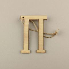 Ξύλινο γράμμα Π 6εκ